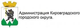 кго администрация.jpg